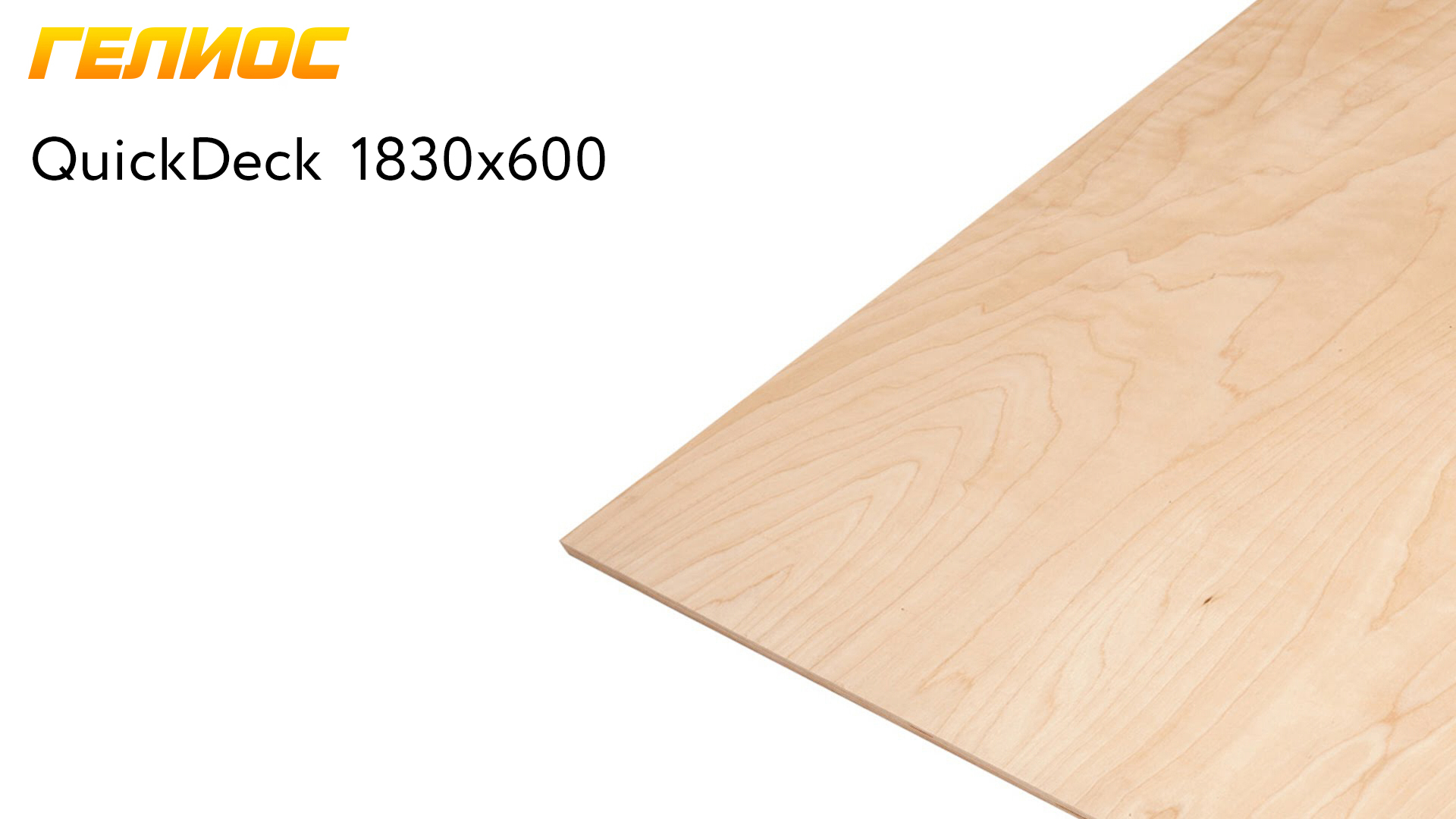 QuickDeck 1830x600