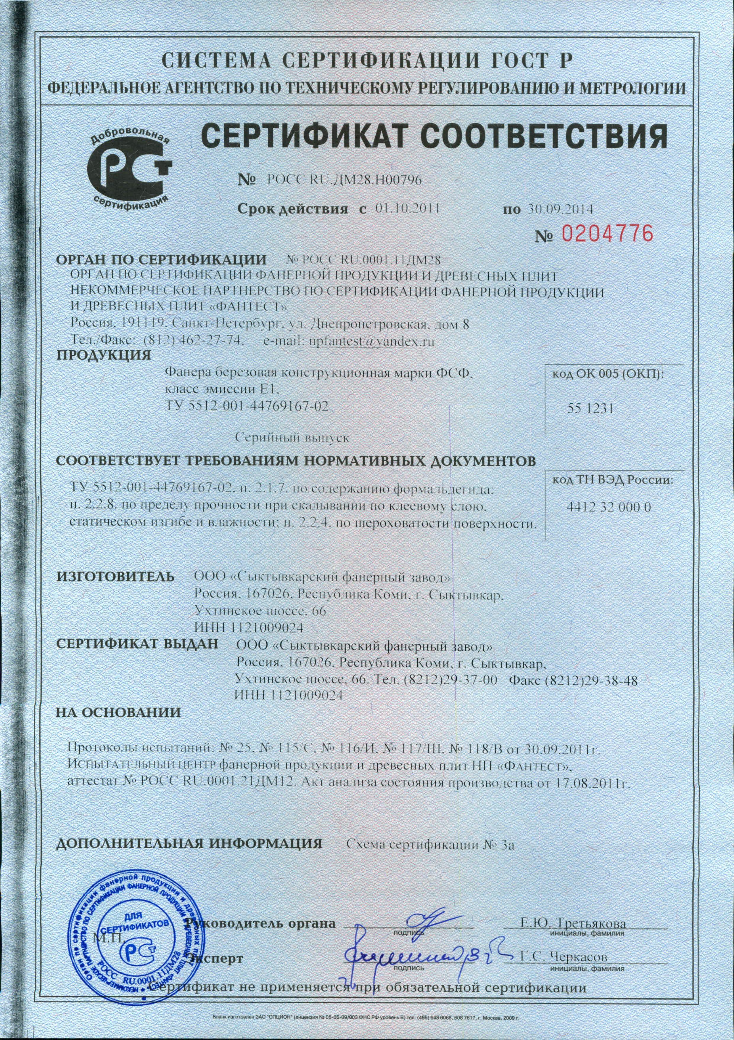 Фанера влагостойкая фк сертификат соответствия сертификация персонала и услуг