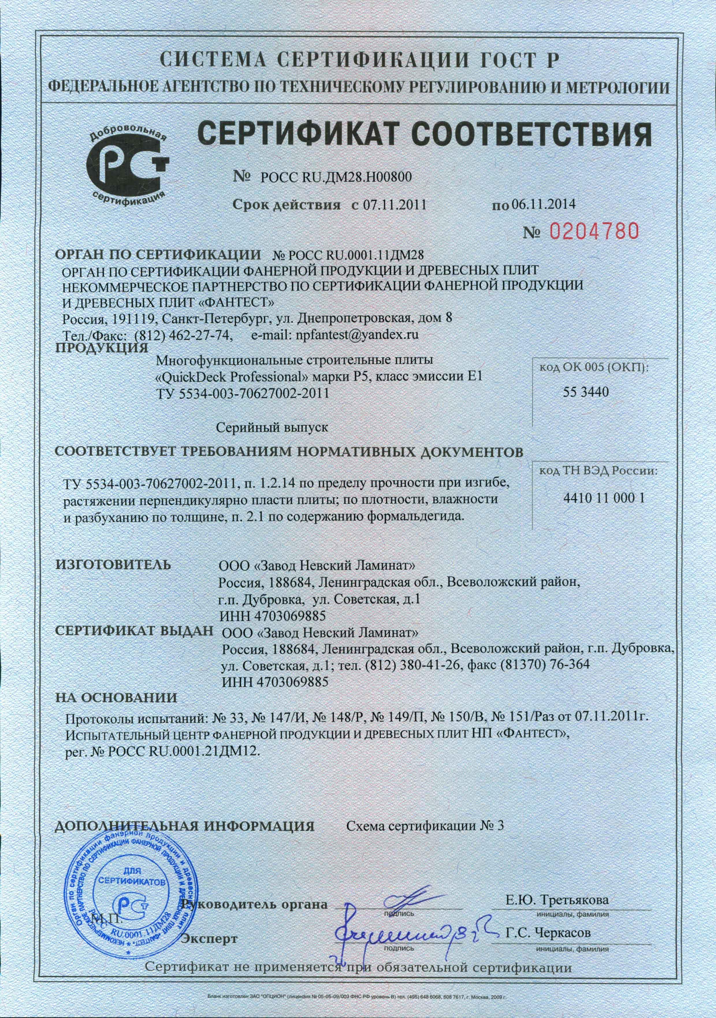 Сертификат фанера ламинированная влагостойкая управление качеством сертификация по